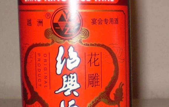 Shao-sing (rýžové víno)
